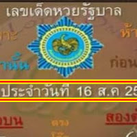 น่าติดตามมาก หวยรัฐบาล สามตัวบน สองตัวล่าง งวดวันที่ 16/08/61