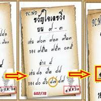หวยขวัญใจเลขวิ่ง สามตัวบน สองตัวล่าง งวดวันที่ 16/08/61 ผลงานเข้า 2 งวดติด