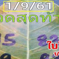 ให้เป็นงวดสุดท้าย ลุ้นๆ หวยใบโพธิ์ สามตัวสองตัว งวดวันที่ 1 /09/61