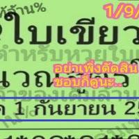 ดั้งเดิมแท้ 100 % หวยใบเขียว งวดวันที่ 1/09/061