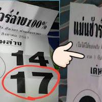 หวยซองแม่นชัวร์ล่าง100% งวดวันที่ 1/9/61 (ผลงานเข้าบน 17)