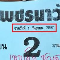 ได้มาเเล้ว!! หวยซองเพชรนาวัง สามตัว สองตัวบน งวดวันที่ 1/09/61
