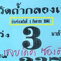 หวยเด็ดหวยซอง อ.วัดถ้ำกลองเพล สามตัว สองตัวบน งวดวันที่ 1/09/61