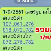 หวยแชทไลน์รัฐบาลไทย (รวยล้นฟ้า) 3 ตัว 2 ตัวบน-ล่าง งวดนี้ 1/9/61