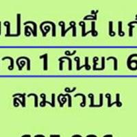 ห้ามพลาดนะ เลขปลดหนี้ เเก้จน งวดวันที่ 1/09/61