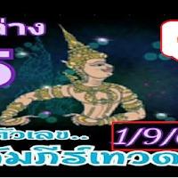 เลข@มานพ คัมภีร์เทวดา สองตัวล่าง งวดวันที่ 1/09/61
