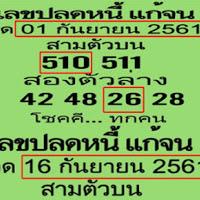 เลขปลดหนี้ แก้จน สามตัวบน สองตัวล่าง งวดนี้ 16/9/61