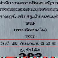 เลขเด็ด หวยล็อควงใน งวดวันที่ 16/9/61