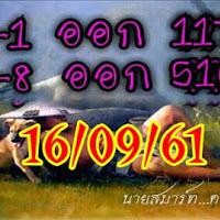 แนวทางเลขเด่น นายสมาร์ท คนราศีมังกร งวดวันที่ 16/09/61