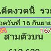 ห้ามพลาด เลขเด็ดงวดนี้ รวยรวย สามตัวบน สองตัวล่าง งวดวันที่ 16/09/61