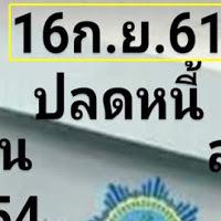 ตามๆ  หวยปลดหนี้ สามตัวบน สองตัวล่าง งวดวันที่ 16/09/61