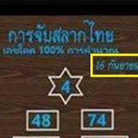 หวยการจับสลากไทย สามตัว สองตัวบน-ล่าง งวดวันที่ 16/09/61