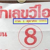 หวยซอง ผ่าเลขวีไอพี ชุดบน-ล่าง งวดวันที่ 1/10/61