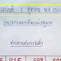 ใครๆก็ตามหวยเจ้านี้  เลขแนวทางสลากกินแบ่งรัฐบาล สามตัวบน สองตัวล่าง งวด 1/10/61