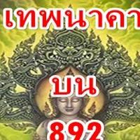 จัดไป หวยเทพนาคา งวดวันที่ 16/10/61