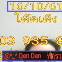 ตามได้เลย  หวย@Den พารวย สามตัว สองตัวโต๊ดเต็ง งวดวันที่ 16/10/61