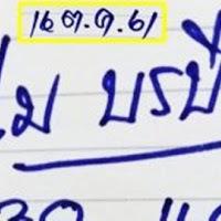 'เริ้มต้นกันใหม่' หนุ่ม บรบือ งวดวันที่ 16/10/61
