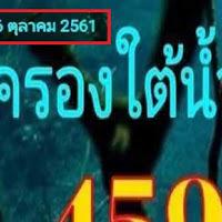 กลับมาอีกครั้ง หวยครองใต้น้ำ อ.สุรัตน์ 3 ตัวบน 2 ตัวล่าง งวดวันที่16/10/61