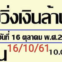 เซฟไว้ได้เลย  จัดไป!! หวยซอง เลขวิ่งเงินล้าน งวดวันที่ 16/10/61