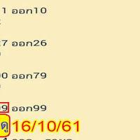 เลขเด็ด สองตัวล่าง 4ชุด งวดวันที่ 16/10/61 ผลงานกำลังเดินดี