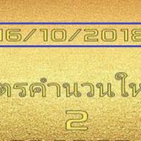 เลขสวยน่าติดตามมาก  หวยใบทอง สอง ตัวบน-ล่างเน้นๆ งวดวันที่ 16/10/61