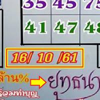 ได้มาเเล้ว  หวยอ.ยุทธนา บน-ล่าง งวดวันที่ 16/10/61