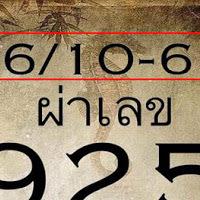 ได้มาให้ตามเเล้ว  เลขเด็ด หวยผ่าเลข งวดวัันที่ 16/10/61
