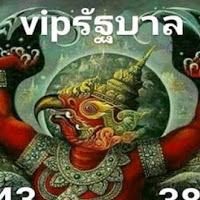 ชุด VIP หวยพญาครุฑ สองสามตัวบน-ล่าง งวดวันที่ 1/11/61