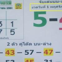หวยไทยรัฐ จับเลข 2-3 ตัวบน-ล่าง งวดวันที่ 1/11/61