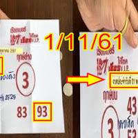 เลขเด็ดหวยเรียงเบอร์ 7เซียนให้โชค บน-ล่าง งวดนี้ 1/11/61 ผลงานดีเข้าเต็มๆ