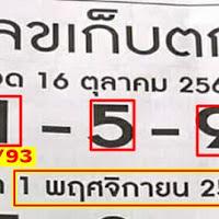 เลขเก็บตก แนวทางเลขเด่นแม่นๆ งวดวันที่ 1/11/61