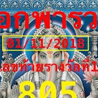 หวยล็อกพารวย สามตัว สองตัว งวดวันที่ 1/11/61