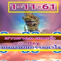 หวยสาวตาคม พนมรุ้ง สองตัวบน-ล่าง งวดวันที่ 1/11/61