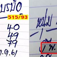 มาไวมากงวดนี้  หวยหนุ่มบรบือ เลขเด็ดสองตัว บ-ล งวดวันที่ 1/11/61 (ผลงานเข้าล่าง 39)