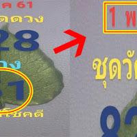 เลขเด็ด @บูรณ์ ชุดวัดดวง งวดนี้ 1/11/61 ผลงานเข้าบน 51
