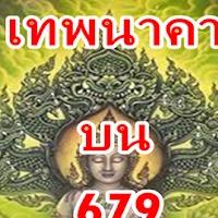 หวยดังหวยเทพนาคา ชุด 3-2 ตัว งวดวันที่ 1/11/61