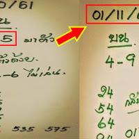 น่าติดตาม  หวยทำมือ สองตัว สามตัวบน งวดวันที่ 1/11/61