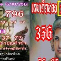หวยเด็ดเลขไทย บน-ล่าง งวดวันที่ 1/11/61 (ผลงานเข้าล่างเต็มๆ)