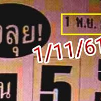 หวยเด็ดหวยซอง สั่งลุย ชุดบน-ล่าง งวดวันที่ 1/11/61