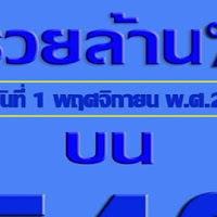 หวยรวยล้าน% ชุด สามตัวบน งวดวันที่1/11/61