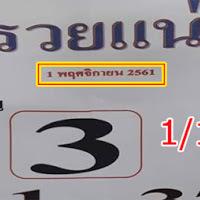 เลขเด็ด หวยรวยแน่ บน-ล่าง งวดวันที่ 1/11/61