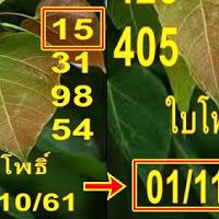 หวยเด็ด หวยใบโพธิ์ สามตัว สองตัวเน้นๆ งวดวันที่ 1/11/61
