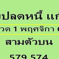 หัามพลาด  เลขปลดหนี้ แก้จน งวดวันที่ 1/11/61