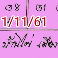 งวดใหม่มาเเล้ว  หวยทำมือ บ้านไผ่เมืองพล สองตัวบน-ล่าง งวด 1/11/61