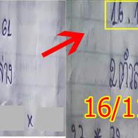 งวดใหม่มาเเล้ว หวยเด็ด สองตัวล่าง งวดวันที่ 16/11/61