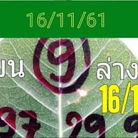 น่าติดตาม เลขดังเลขเด็ด ใบโพธิ์ บน-ล่าง งวดวันที่ 16/11/61
