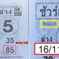 หวยซอง ชัวร์ล่าง5k ชุดล่าง งวดวันที่ 16/11/61