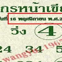 เลขเด็ดเลขวิ่งบนล่าง  หวยมังกรหน้าเขียว  งวดวันที่ 16/11/61
