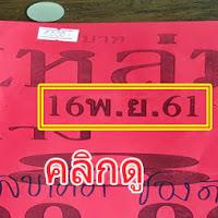 เลขเด็ดซองดัง  เลขเด็ด หวยซองแหล่ม งวดวันที่ 16/11/61