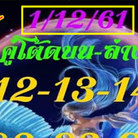 หวยเด็ด แอด.นางฟ้า คู่โต๊ดบน-ล่าง งวดวันที่  1/12/61